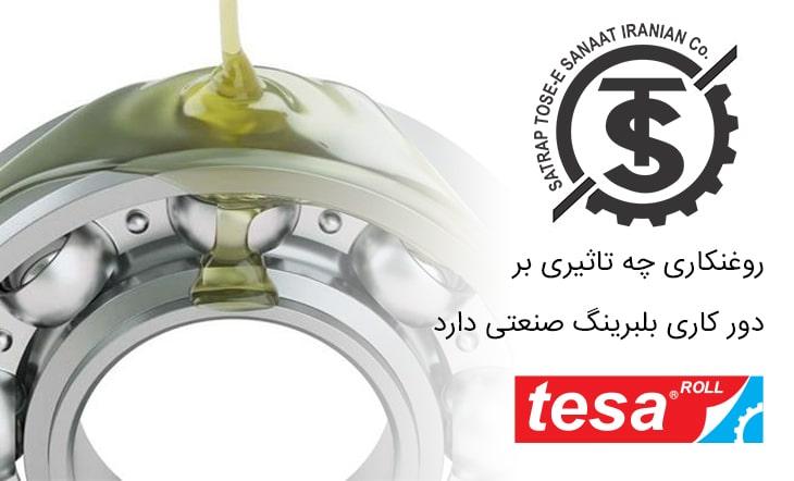 https://tesabearing.ir/author/admin/